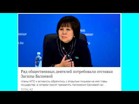 Ряд общественных деятелей потребовали отставки Загипы Балиевой