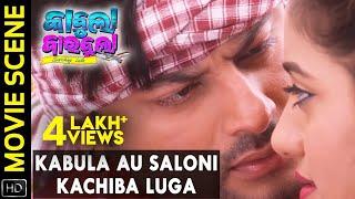 Kabula Au Saloni Kachiba Luga | Movie Scene | Kabula Barabula Searching Laila | Anubhav | Elina