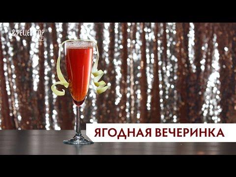 Коктейль ягодная вечеринка