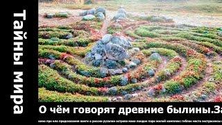 О ч м говорят древние былины Загадка соловецких камней