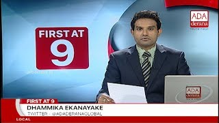 Ada Derana First At 9.00 - English News 03.11.2018