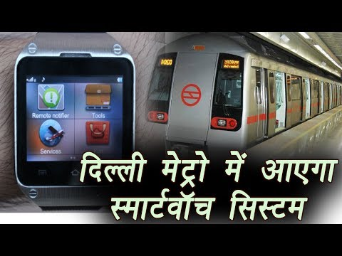 Delhi Metro plans to introduce smart watch to enable a hassle free travel| वनइंडिया हिंदी