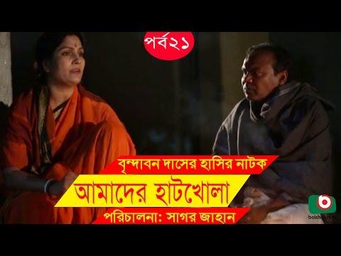 Bangla Comedy Drama | Amader Hatkhola | EP - 21 | Fazlur Rahman Babu, Tarin, Arfan, Faruk Ahmed