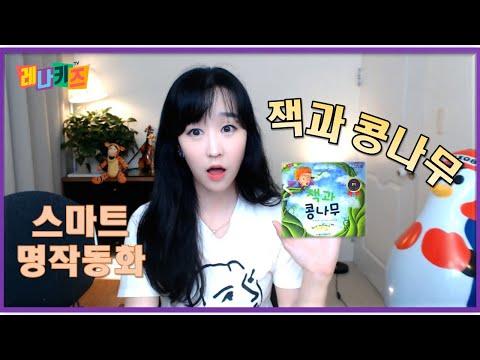 [레나키즈-동화]잭과 콩나무, 요술콩으로 무얼할까? (아들과딸 스마트 명작동화)