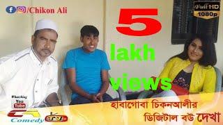 দেখুন, হাবা গোবা চিকন আলীর ডিজিটাল বউ দেখা /chikon ali new standard comedy 2017/haba goba/১০০% মজা