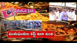 Food Menu In TRS Party Plenary | Telangana Special Recipes | Hyderabad