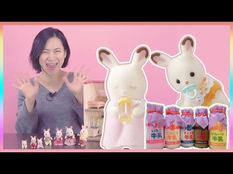 シルバニアファミリーおままごと ショコラウサギのあかちゃん、おるすばん! スライムの牛乳をレンジでチンして飲んでみよう!/ はなちゃんのおもちゃ工場