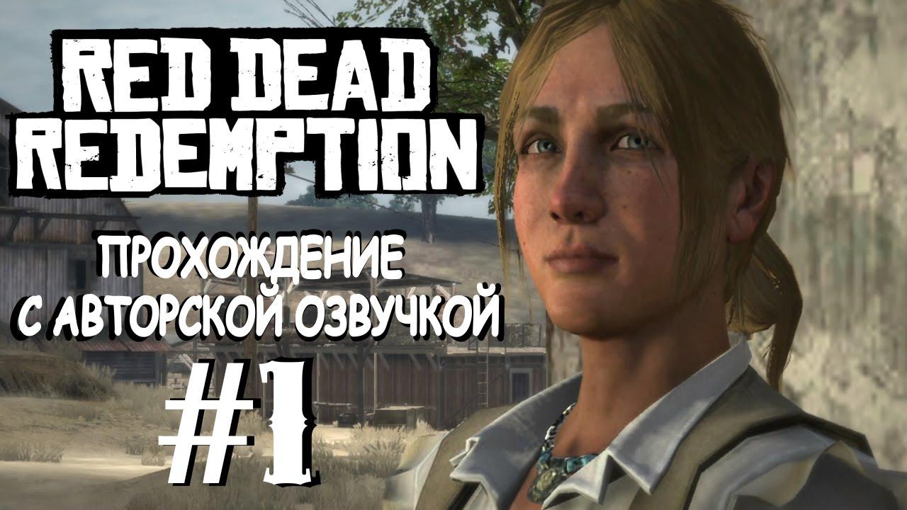 Gamepro - red-dead redemption edition screenshot 3