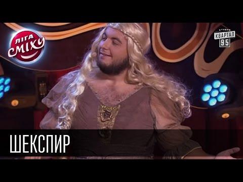 Шекспир - Заинька и Настя Каменских | Конкурс Однажды в Киеве.