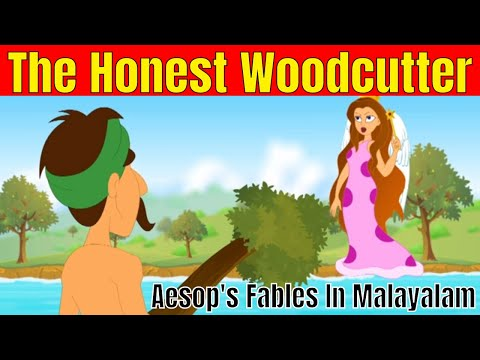 The Honest Woodcutter - Aesop's Fables In Malayalam - Animated cartoon Tales For Kids video