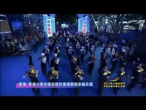 ShangHai Tourism Festival 2014 - Hong Kong Vigor Marching Band