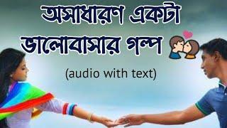 download lagu A Bengali Heart Touching Love Story  Text - gratis