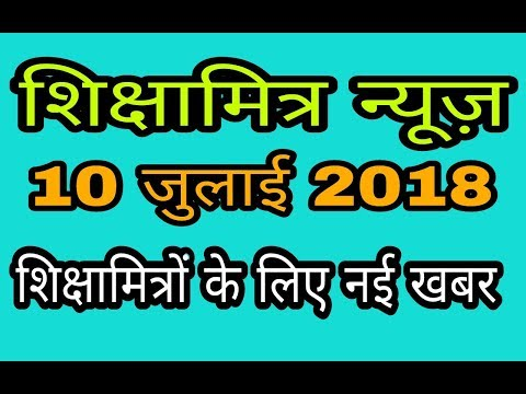 SHIKSHAMITRA LATEST NEWS 10 JULY 2018 || LIVE VIDEO || SHIKSHAMITRA NEWS