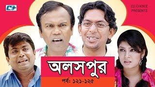 Aloshpur   Episode 121-125   Chanchal Chowdhury   Bidya Sinha Mim   A Kha Ma Hasan