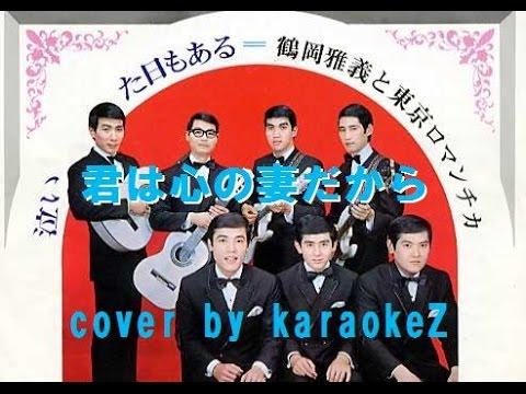 鶴岡雅義と東京ロマンチカの画像 p1_17