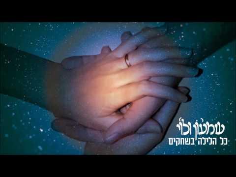 Shimon & Levi - Kol Ha'Layla Ba'Shchakim - שמעון ולוי - כל הלילה בשחקים