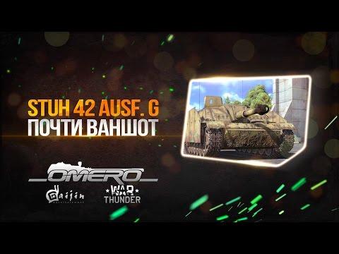 Обзор StuH 42 Ausf. G: Почти ваншот | Реалистичные бои | War Thunder