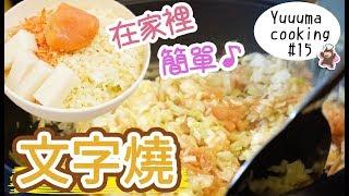 【做菜#15】其實在家裡也能做!文字燒的做法★おうちでもんじゃ焼き|YuuumaTV