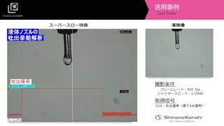 ハイスピードカメラ+データロガー 「ディスペンサによる液体滴下」