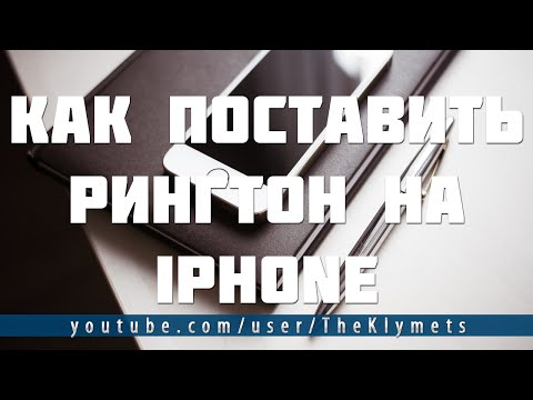 КАК ПОСТАВИТЬ РИНГТОН НА IPHONE