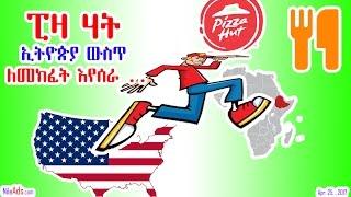 """የ""""ፒዛ ሃት"""" የምግብ ቤት ፍራንቻይዝ ኢትዮጵያ ውስጥ ለመክፈት - Pizza Hut enters into Ethiopia business"""