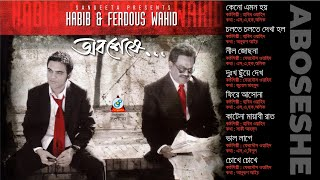 Oboseshe - Habib Wahid & Ferdous Wahid - Full Audio Album