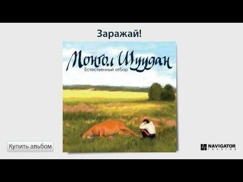 Монгол шуудан - Ночная прогулка