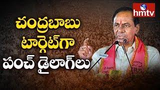 రూటు మార్చిన కేసీఆర్ | KCR Election Campaign | Telangana Elections 2018| hmtv