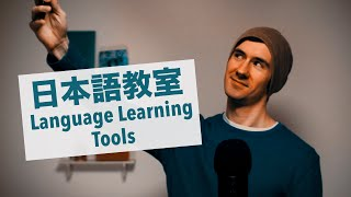 Advanced Japanese Lesson: Language Learning Tools