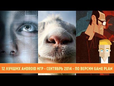 12 ЛУЧШИХ ANDROID ИГР - СЕНТЯБРЬ 2014 - ПО ВЕРСИИ GAME PLAN