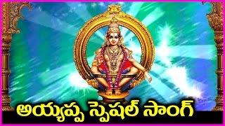 Ayyappa Songs - Special Devotional Songs | Manikanta Swamy Songs In Telugu