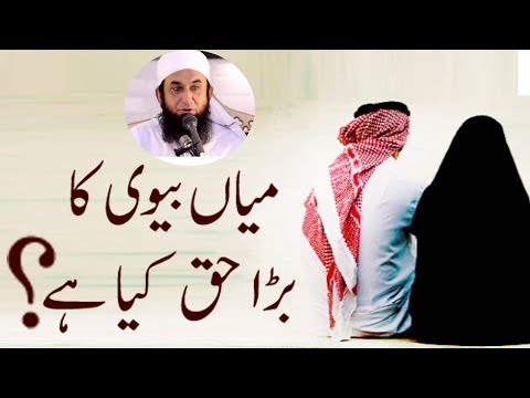 Mian Biwi Ke Huqooq | Husband & Wife Relationships by Maulana Tariq Jameel 2017