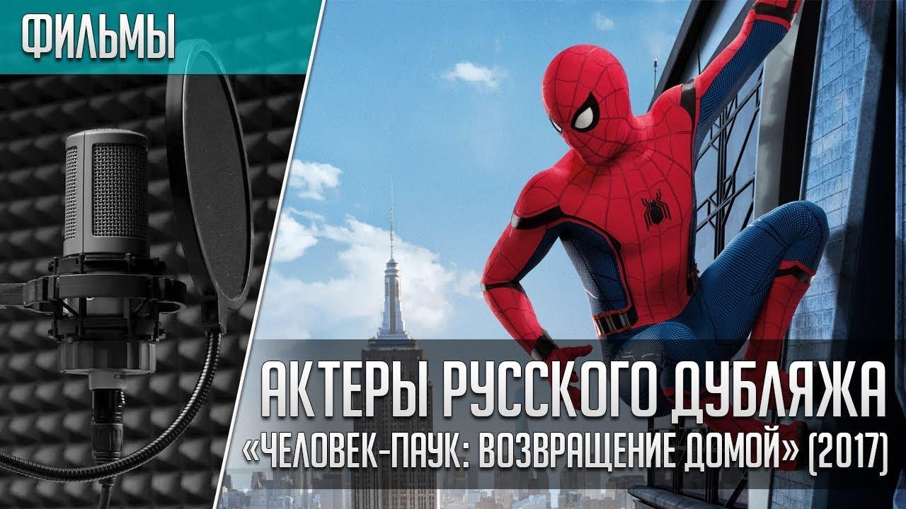 Фильм Человек-паук: Возвращение домой (2017 описание - Ivi)