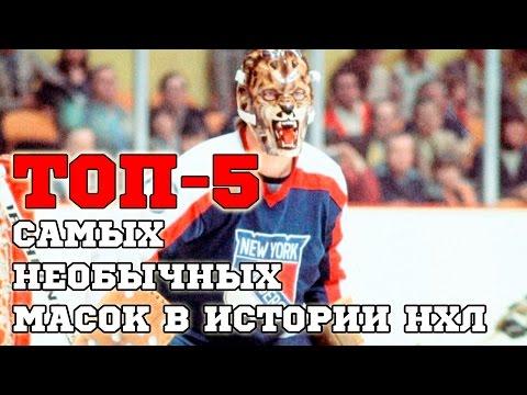 ТОП-5 САМЫХ НЕОБЫЧНЫХ МАСОК В ИСТОРИИ НХЛ
