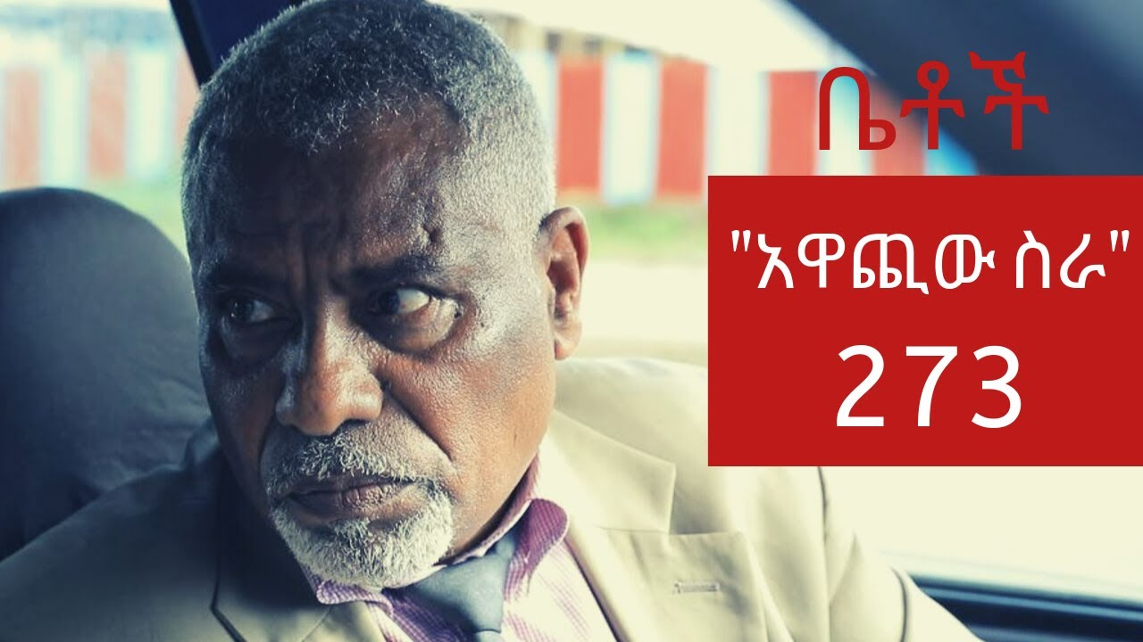 Ethiopian Short Drama