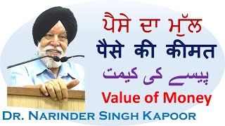 Dr.Narinder Singh Kapoor on Value of Money.wmv