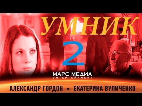 Сериал Умник - 2 Серия ( 1 сезон)