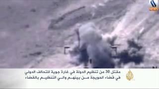 مقتل 30 من تنظيم الدولة بغارة جوية للتحالف في قضاء الحويجة
