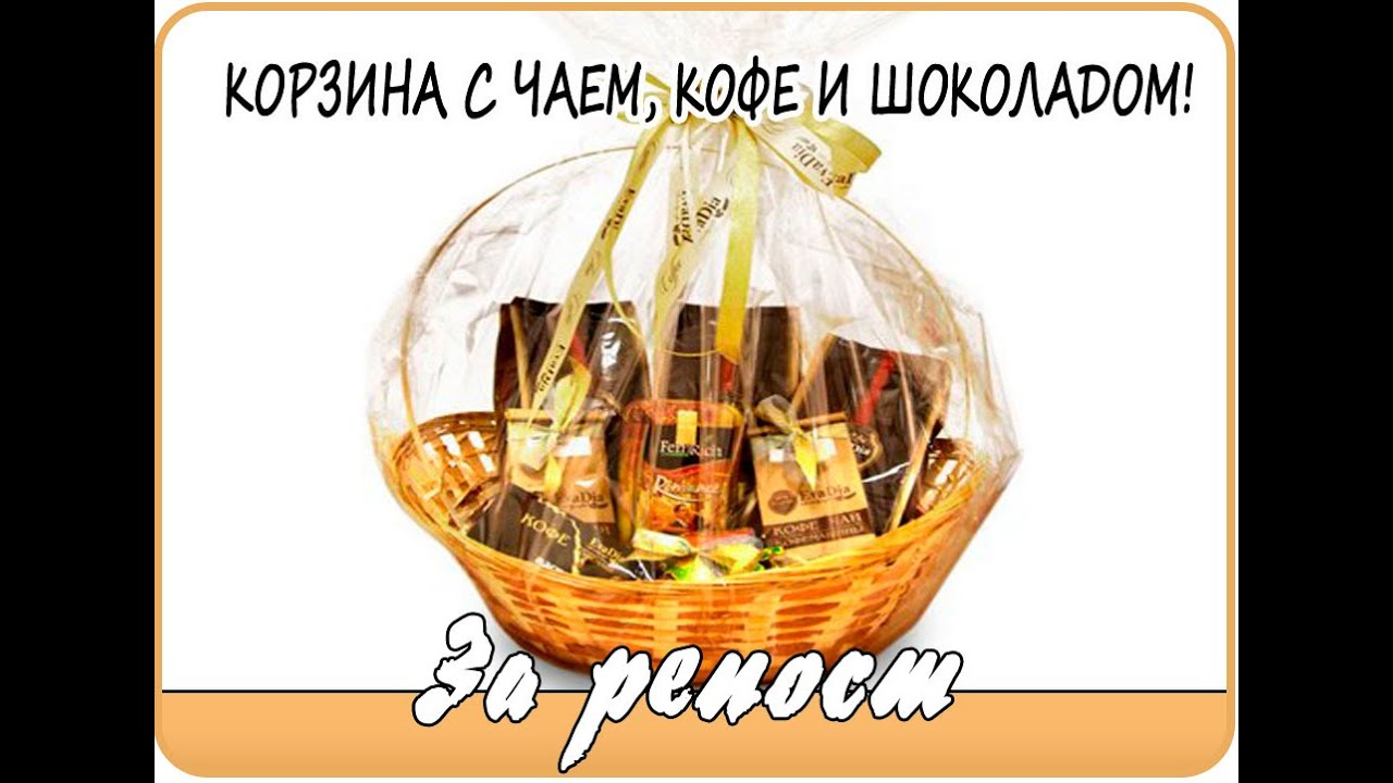 Корзины с чаем и кофе в подарок