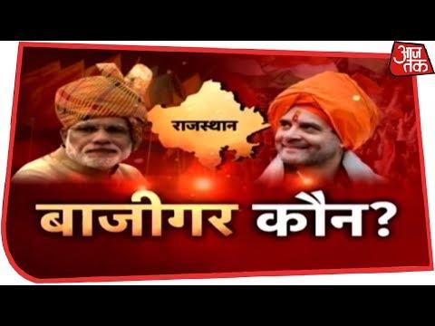 राजस्थान के रण का बाजीगर कौन? | विशेष