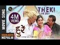 Theki Ma Dahi - New Nepali Movie HURRAY Song 2017 | Keki Adhikari, Ankeet Khadka, Rajaram Paudel
