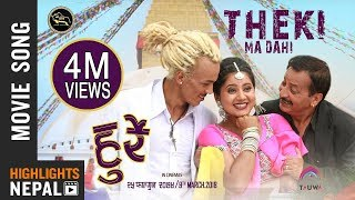 Theki Ma Dahi - New Nepali Movie HURRAY Song 2017 | Keki Adhikari, Ankeet Khadka, Rajaram Paudel