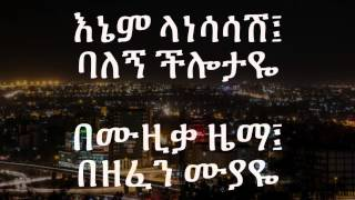 Getachew Kassa Addis Ababa **LYRICS**