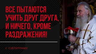 ОДУМАЙТЕСЬ, ЧТО ВЫ ДЕЛАЕТЕ? / архиепископ Феогност