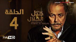 مسلسل جبل الحلال الحلقة 4 الرابعة HD - بطولة محمود عبد العزيز - Gabal Al Halal  Series