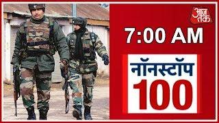 Kashmir में आतंक के खिलाफ नयी रणनीति, मुठभेड़ की जगह ही दफनाए जायेंगे आतंकी | नॉनस्टॉप 100
