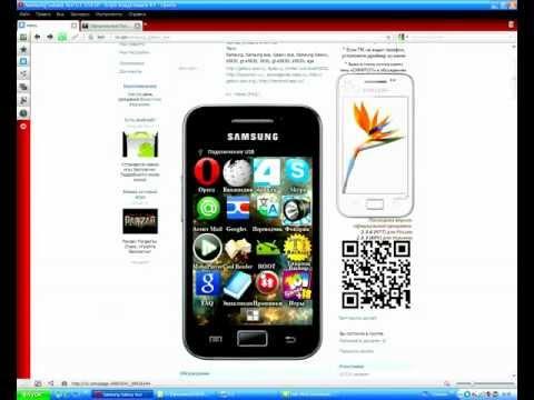 Прошивка Samsung GT-S5830 Galaxy Ace (ТЖЕ САМОЕ)