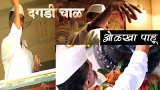 Dagadi Chawl | Ankush Choudhary | Pooja Sawant | Marathi Movie