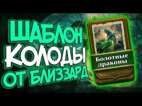 Хартстоун Ведьмин лес - Шаблон Охотника ''Болотные драконы'' (КД#132)