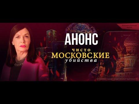 Анонс сериала Чисто московские убийства, трейлер